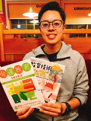佐藤先生と教育雑誌