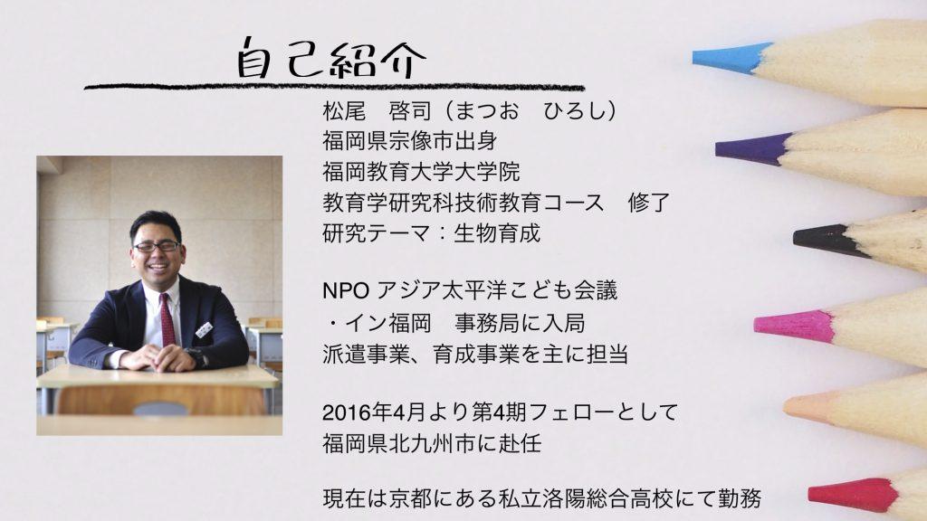 福岡教育大学大学院卒、民間を経験して教員に