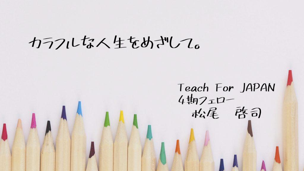 多様性理解の教育